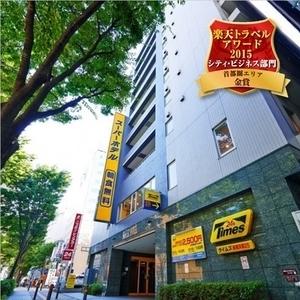 【新横浜駅徒歩5分】スーパーホテル新横浜